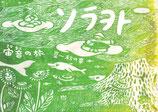 ソラヲト 宙音の旅 夏~秋の章(sorawoto trip Episode summer to autumn)