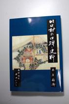商品名 川口村の口碑・史料(本庄静衛) 発行者/本庄 満