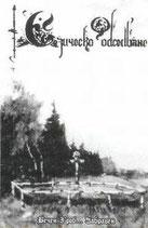 """Езическо Обсебване - """"Вечен гроб... забравен"""""""