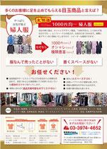 ¥1000均一特価婦人服込みセット 60枚入り【シーズンによる返品可能】1枚あたり@500円