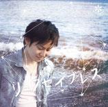 CD「リュウセイブレス」