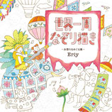 Eriy - Tracing around the World Festivals