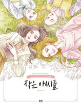 Classic novel Little Women 2