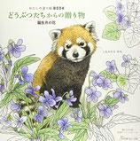 Yumi Shimokawara - My Coloring Book The Love Bearer