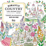 Eriy - Romantic Country 2