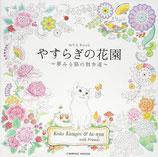 Keiko Katagiri - The Flower Garden of Serenity