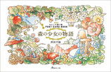 Chiaki Ida - Postcardboek The Story of a Girl in the Forest