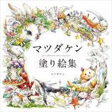 Ken Matsuda Colouring Book