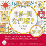 Eriy - Drawing around the World - a Journey to Enjoy History