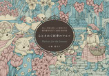 Postcardboek Kanoko Egusa - Waltzes for the Seasons
