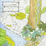 Yumi Shimokawara - My Coloring Book Forest 's Daughters