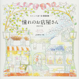 Chiaki Ida - The Shop of Admiration