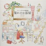 Chiaki Ida - The Room I Admire