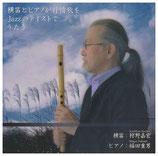CD「横笛とピアノが抒情歌をJazzのテイストで歌う」