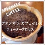 グァテマラ カフェインレス  200g