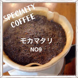 モカマタリ NO9