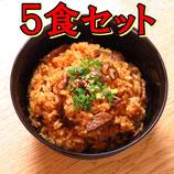 【期間限定価格】肉めし5食セット