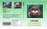 DVD 台湾鉄道漫遊/阿里山森林鉄道/中興号物語
