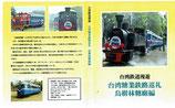 DVD:台湾鉄道漫遊/台湾糖業鉄路巡礼/烏樹林糖廠編