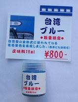 塗料.台湾ブルー