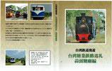 DVD台湾鉄道漫遊台湾糖業鉄路巡礼蒜頭糖廠編