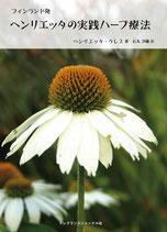 book「フィンランド発 ヘンリエッタの実践ハーブ療法」