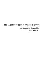 my home −木漏れ日のさす場所へ−