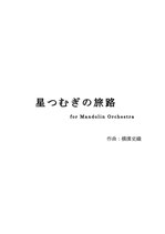 星つむぎの旅路 for Mandolin Orchestra
