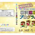 柳澤プログラムの概論DVD