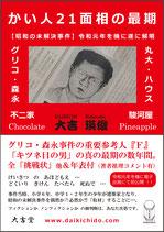 商品名 『かい人21面相の最期』(印刷書籍 B6 334ページ)ISBN978-4-600-00328-9