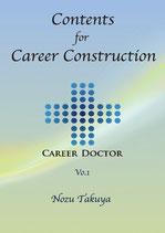 職を得る事の本質的な意味の理解・キャリア3.0の基本的な理解