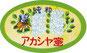 レッテル アカシヤ ④ 横楕円 花名表示用 100枚