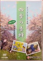 DVD 『四季の養蜂』 【飼育実践講座】
