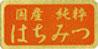 百花レッテルNO.8 純粋蜂蜜