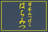 レッテル 日本みつばち ③ 黄色字≪シール≫ 100枚