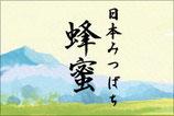 レッテル 日本みつばち ① 風景≪シール≫ 100枚