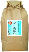 おきたま産ひとめぼれ 玄米10kg