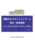 戦略MGインストラクターマニュアル(基本・製造業版)