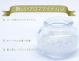 香りビーズ(アロマビーズ)10g