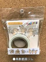 びじゅチューン! マスキングテープ