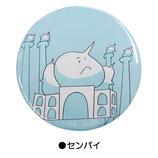 びじゅチューン! 缶バッジ(大)