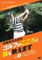【勝成プロレッスンDVD】中高年のためのゴルフのこころと技を教えます vol.1