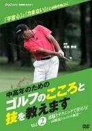 【勝成プロレッスンDVD】中高年のためのゴルフのこころと技を教えます vol.2