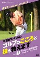 【勝成プロレッスンDVD】中高年のためのゴルフのこころと技を教えます vol.3