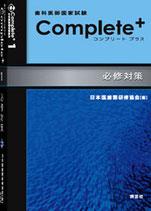 歯科医師国家試験 Complete+ 1 必修対策