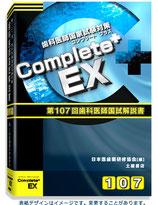 Complete+EX107 第107回歯科国試解説