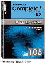 Complete+EX105 第105回歯科国試解説