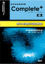 Complete+EX100 第100回歯科国試解説