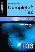 Complete+EX103 第103回歯科国試解説