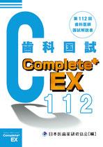 Complete+EX112 第112回歯科国試解説書